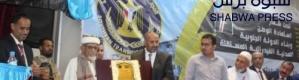 قيادة الانتقالي تكرّم المؤرخ والأديب السيد جعفر السقاف بدرع المجلس