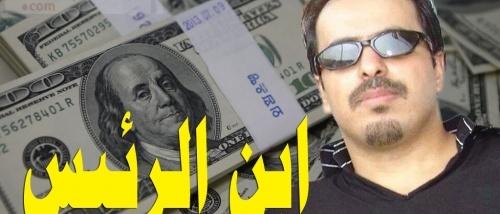 فساد نجل الـرئيس هادي و(العيسي) أمام مجـلس الامن ومطالبات بإدراجهم في لائحة العقوبات الدولية
