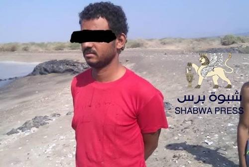 عاجل : القبض على عنصر من تنظيم القاعدة في مديرية الوضيع بأبين