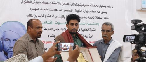 """ندوة علمية في مدينة شبام في الذكرى 51 لرحيل العلامة السيد """"عبدالله بن سميط"""""""