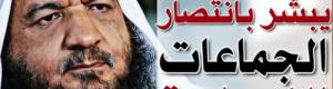 السلفيين يسطون على مساجد عدن والجنوب ويدمرون معالمها وتحويلها إلى بؤر لتفريخ الإرهاب