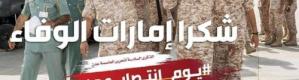 محلل سياسي ردًا على إخوان اليمن: لكم الزيف.. والإمارات مواقفها ثابتة