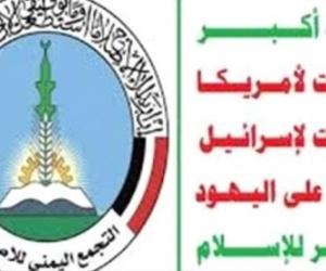الاصلاح يخصص مساعدات لأسر 3500 مقاتل حوثي ويمنحهم امتيازات أخرى
