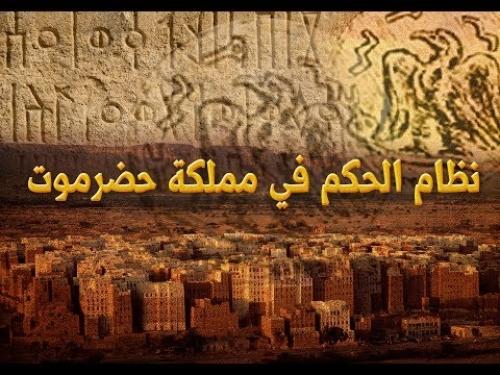 دور ممالك العربية الجنوبية (فيدرالية مملكة حضرموت الكبرى) في حفظ عروبة الجزيرة والخليج.