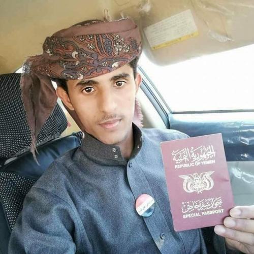الجواز اليمني من أسوأ جوازات العالم