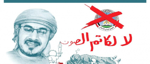 حملة تحريض إخونجية: لا لكاتم الصوت.. حملة تضامن واسعة مع إعلامي جنوبي