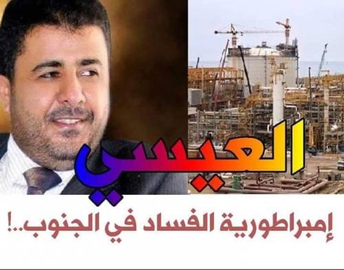 """سياسي يمني يكشف مهمة """"العيسي"""" إبان حكم صالح ومن هم شركاؤه المستفيدون من تهريب النفط ؟؟"""
