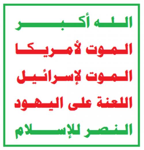 قوات الشرعية تؤدي الصرخة الحوثية في مدينة شقرة