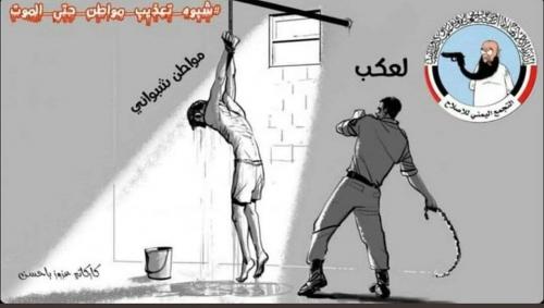 وفاة مواطن على يد عناصر أمنية تابعة للإخوان في بيحان