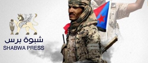 قوات النخبة الشبوانية تحكم سيطرتها على معسكر العلم عقب مغادرة القوات الاماراتية