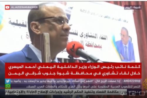 """""""الميسري"""" ينفي إلقاء خطاب موثق """"صوت وصورة"""" في شبوه وهاجم فيه السعودية والإمارات"""