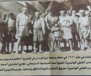 """المشاورات النهائية لانضمام """"سلطنة الواحدي"""" الى حكومة اتحاد الجنوب العربي."""