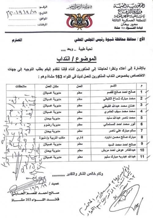 آخر صيحات حزب الاصلاح.. معلم بمنصب قائد لواء في الجيش اليمني