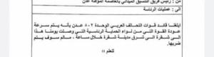 """التحالف العربي ينذر قوات """"حزب الإصلاح"""" بالإنسحاب من شقرة خلال ساعة (وثيقة)"""