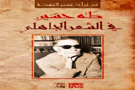 تحميل كتاب طه حسين في الشعر الجاهلي