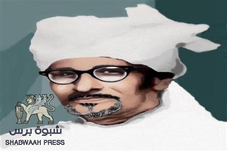 السيد الحبيب صالح بن علي الحامد