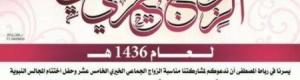 مدينة الشحر تشهد الزواج الجماعي الخيري الخامس عشر والذي يقيمه رباط المصطفى للدراسات الاسلامية