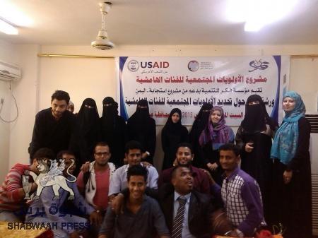 (فكر) تناقش القضايا المجتمعية في عدن