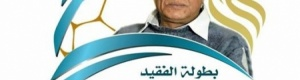 بطولة الفقيد ''سالم بن فرج بن عيدان'' للكرة الطائرة تنطلق اليوم في عاصمة شبوه