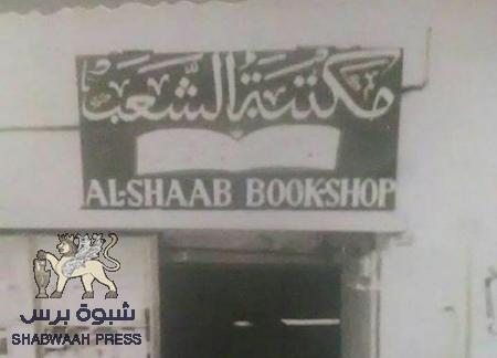 دور المكتبة في حياة سكان المكلا : في ذكرى وفاة السيد عبدالله الصافي