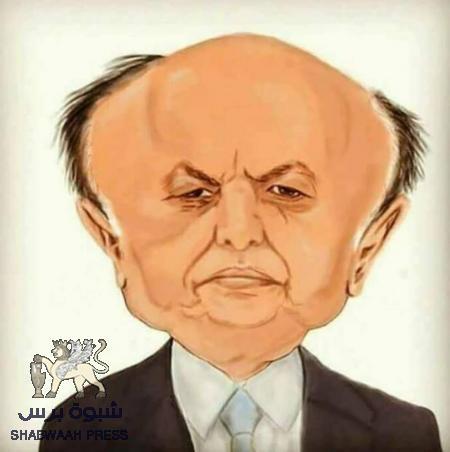 ضاعت هيبة ''نابليون'' يا عبدربه منصور !!